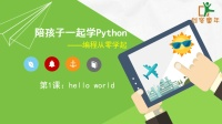 陪孩子一起学Python-01