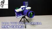 胡服騎射的變形金剛分享時間945集P2  PAPA TOYS PPT- 01 CAMERA 照相機武器收納