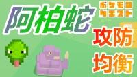 03★口袋精灵★宝可梦★探险寻宝★争气的小蛇