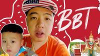 BB Time第132期: 老板的泰国囧途