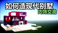 【我的世界】如何造一个现代别墅 - 红黑现代别墅【内饰交流】