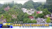 台湾节目: 安徽齐云山有个千年古村, 悬崖峭壁上建房子