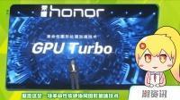 华为GPU Turbo技术宣布 | 红米6发布时间确认