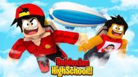 小格解说 Roblox高中模拟器: 飞艇高空跳伞! 体验毕业生高考生活! 乐高小游戏