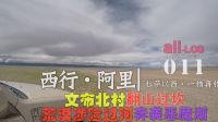 西行阿里11:文布北村翻山过坎穿越荒漠涉险过河奔袭恶魔湖[爱@侣途]西藏阿里哈弗