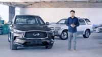 20年间汽车的变化有多大? ——英菲尼迪QX修复及新老车型对比