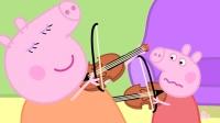小猪佩奇 10分钟合集 | 猪妈妈合集 - 万能的猪妈妈 | 儿童动画