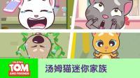 《汤姆猫迷你家族》 精彩荟萃 (第20集 - 第23集)