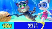 我的汤姆猫短片 第四十二集 海底大冒险