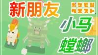 04★口袋精灵★宝可梦★探险寻宝★新朋友-小马螳螂