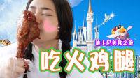 上海迪士尼必吃美食! 巨大火鸡腿来啦!