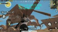 《绝地求生刺激战场》新版本沙漠地图进入山体BUG
