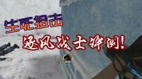 阿春【生死狙击】逐风战士评测! 一把可以跳舞的枪
