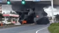 两车相撞油罐车猛烈爆炸 离加油站仅数十米