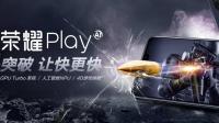 华为荣耀play, GPU Turbo技术, 4D游戏体验, 手机中的涡轮增压发动机