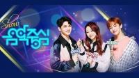 音乐中心(Show Music Core)E.590 180602 防弹少年团,AOA,SHINEE,(G)I-DLE, UNI.T, PRISTIN V