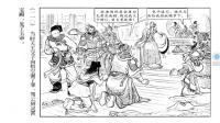 亲子早教故事集22 西游记 无底洞 儿童故事 名著经典故事