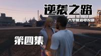 CH明明GTA5《逆袭之路》第四集: 爱情的抉择