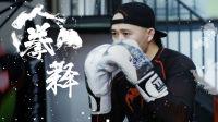 拳释 USD创始人费翔-格斗是融入骨子里的东西