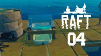 安逸菌《Raft海上漂流》多人实况解说Ep4 高级净水器