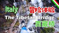 【意大利旅行】世界最长吊桥The Tibetan Bridge--ciao意呆利