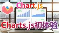 03★Chart.js入门学习★初体验