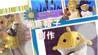 【瑶溪手作】baby shark跳舞神器-鲨鱼帽子DIY制作教程