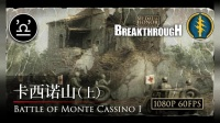 【马利】荣誉勋章 突出重围 08 卡西诺山之战 上 高清重制版 Battle of Monte Casino