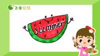 甜甜的西瓜-夏天系列儿童绘画美术