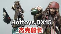172 超像的杰克船长, HOTTOYS DX15《加勒比海盗5》