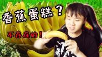 【小枫食玩】我竟然对香蕉做了这么奇怪的事情!