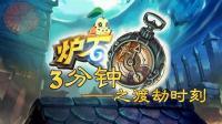 【炉石3分钟】渡劫时刻特别版骑士篇