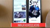 小米8 vs iPhone X, MIUI10 vs IOS11, 快过闪电果然名不虚传!