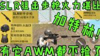 少云解说绝地求生刺激战场: SLR狙击步枪这火力堪比加特林, 有这枪AWM都不捡了!