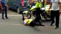 实拍: 交警处理事故遭攻击 被抓裆部痛苦倒地