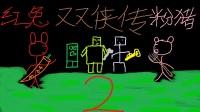 【红叔】红兔粉猪双侠传2 致富之路 第八集丨我的世界 Minecraft