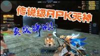 阿春【生死狙击】传说级机枪RPK天神评测