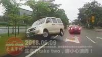 交通事故合集20180609: 每天10分钟车祸实例, 助你提高安全意识