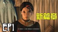 【小华】第1期 消逝的光芒信徒DLC 新篇章