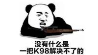 【逍遥小枫】落地98K, 这是一场老阴逼之间的战斗!
