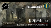 【马利】荣誉勋章 突出重围 09 卡西诺山之战 下 高清重制版 Battle of Monte Cassino