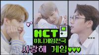 NCT 迷你游戏乐园 #2 我爱你游戏(I LOVE YOU Challenge)