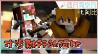 【巧巧精华】『Minecraft: 周日同乐日』 - 封锁重生点! 寸步难行的阿比AuA