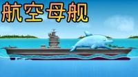 300公尺大海豚吞下航空母舰※纾压的游戏※Tasty Blue