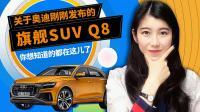 关于奥迪即将发布的旗舰SUV Q8,你想知道的都在这儿了!