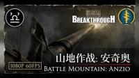 【马利】荣誉勋章 突出重围 10 山地作战: 安奇奥 高清重制版 Battle Mountain: Anzio