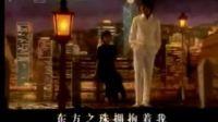 刘德华+那英 --东方之珠