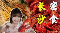 长沙密食·口味虾diss文和友龙虾, 疑似潜入长沙龙虾互怼群?