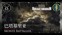 【马利】荣誉勋章 突出重围 11 巴塔基里亚 高清重制版 Monte Battaglia