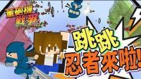 【巧克力】『Minecraft: 董炮机战争』 - 跳跳忍者! 直接跳过去秒杀对方!